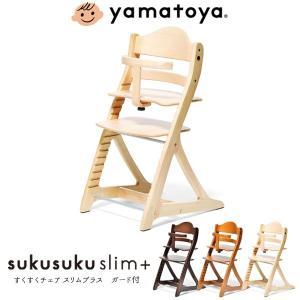 ベビーチェア キッズチェア ハイタイプ ハイチェア 子供用椅子 木製 大和屋 すくすく スリムプラス...