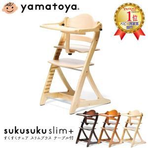 ベビーチェア キッズチェア ハイタイプ チェア ハイチェア 子供用椅子 木製 おしゃれ 大和屋 すくすく スリムプラス テーブル付 sukusukuスリムプラス 人気