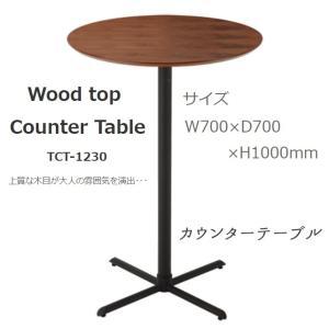 ハイテーブル 丸テーブル カフェテーブル TCT-1230 プロップ カウンターテーブル 直径70cm ダークブラウン ウォールナット おしゃれ コンパクト あずま工芸 comodocasa