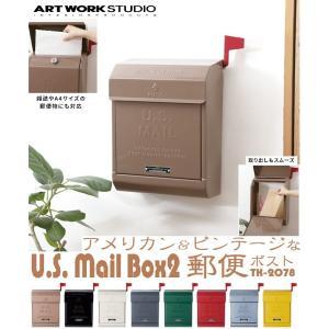 ポスト おしゃれ 郵便受け U.S メールボックス 2 TK-2078 ARTWORKSTUDIO U.S. Mail-box2  ポイント アートワークスタジオ  アメリカン ビンテージ|comodocasa