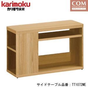 カリモク家具 サイドテーブル 木製 ソファテーブル 天然木 ベッドサイド 間仕切り ナイトテーブル ...
