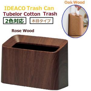 洗面スペースが広くスッキリ使えるようになるゴミ箱。洗面の収納棚に収まる奥行き約9.5センチのスリム設...