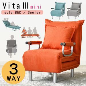 カラー3色 背もたれ6段階 リクライニングソファベッド 折りたたみ式 クッション付 ビータミニ miniの写真