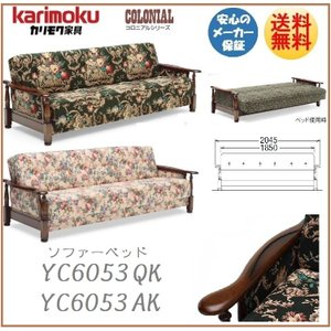 カリモク ソファーベッド YC6053QK YC6053AK カントリー調 コロニアル ウォールナット 布張り 花柄 ファブリック 折り畳み おしゃれ 日本製 国産 正規取扱店 comodocasa