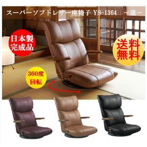 ■商品説明 たっぷり詰まったウレタンに座り心地の良いスーパーソフトレザーの張地のハイバック座椅子に、...