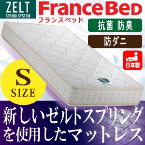 フランスベッド シングルマットレス 日本製 ベッド 高密度連続スプリング 正規販売店 ゼルトスプリン...