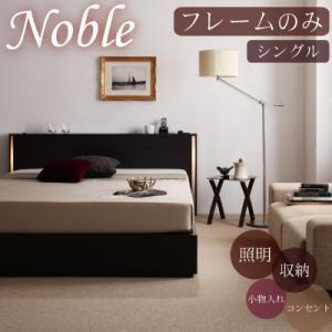 ベッドフレーム シングルベッド ベット シングルベッド フレームのみ ノーブル|comodocrea