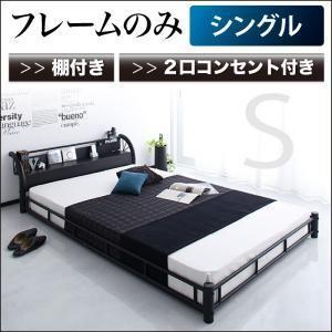 シングルベッド ベッド シングル ベット フレーム ローベッド コンセント付きフロアベッド ベッド レガシー フレームのみ シングル|comodocrea