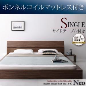シングルベッド ローベッド コンセント付きフロアベッド ベッド ネオ ボンネルコイル マットレス付き シングル|comodocrea