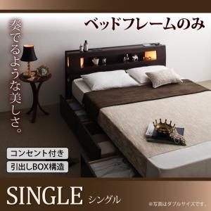 ベッド シングルベッド シングル シングルベッド 収納付き フレームのみ 安い|comodocrea