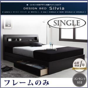 ベッド シングルベッド 収納ベッド シングル シングル フレームのみ シルビア|comodocrea