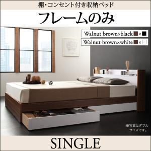 シングルベッド ベッド シングル 収納付き フレーム 下収納 収納ベッド 棚 コンセント付き フレームのみ シングル|comodocrea