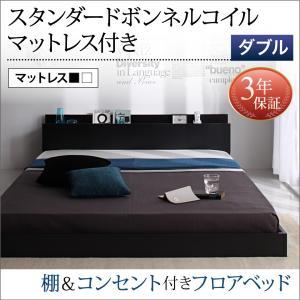 ベッド ダブル 安い ベッド ダブル マットレス付き ローベッド ダブルベッド コンセント付き スカイライン スタンダードボンネルコイルの写真