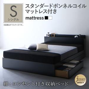 ベッド シングルベッド シングル ベッド マットレス付き 収納付き 下収納 安い|comodocrea