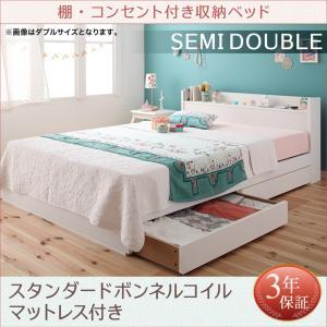 ベッド セミダブルベッド マットレス付き セミダブル ベット 収納付き 専用リネンなし セミダブル レギュラー丈 comodocrea