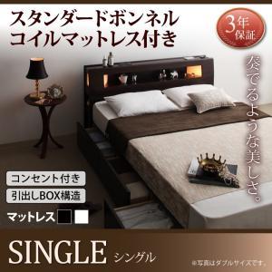 シングルベッド シングルベッド ベット 収納付き 収納 マットレス付き ベッド|comodocrea