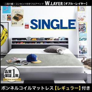 シングルベッド ベッド シングル シングルベッド マットレス付き ベッド ダブル レイヤー ボンネルレギュラー|comodocrea