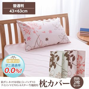 枕カバー 43cm×63cm 防ダニ ピローケース プリント柄 2枚セット(43×63cm) comodocrea
