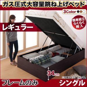 ベッド たっぷり収納 縦開き 跳ね上げベッド ベッドフレームのみ シングル 深さレギュラー|comodocrea