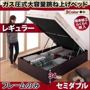 ベッド たっぷり収納 縦開き 跳ね上げベッド ベッドフレームのみ セミダブル 深さレギュラー|comodocrea