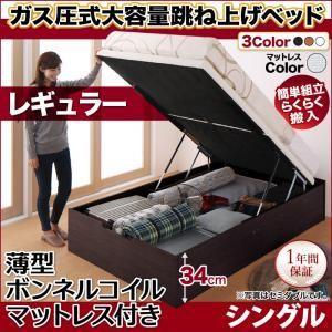 ベッド たっぷり収納 縦開き 跳ね上げベッド 薄型ボンネルコイルマットレス付き シングル 深さレギュラー|comodocrea