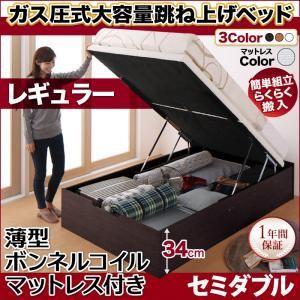 ベッド たっぷり収納 縦開き 跳ね上げベッド 薄型ボンネルコイルマットレス付き セミダブル 深さレギュラー|comodocrea