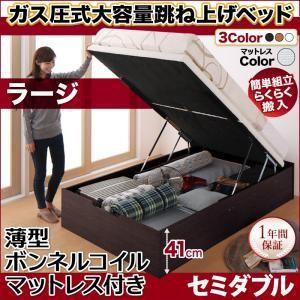 ベッド たっぷり収納 縦開き 跳ね上げベッド 薄型ボンネルコイルマットレス付き セミダブル 深さラージ|comodocrea