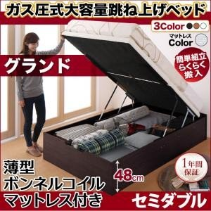 ベッド たっぷり収納 縦開き 跳ね上げベッド 薄型ボンネルコイルマットレス付き セミダブル 深さグランド|comodocrea
