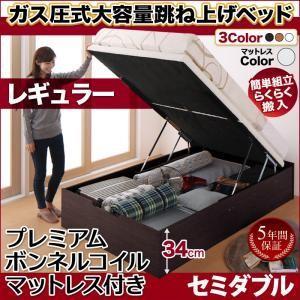 ベッド たっぷり収納 縦開き 跳ね上げベッド プレミアムボンネルコイルマットレス付き セミダブル 深さレギュラー|comodocrea