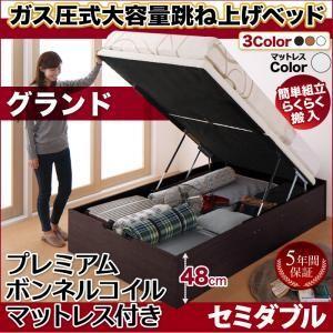 ベッド たっぷり収納 縦開き 跳ね上げベッド プレミアムボンネルコイルマットレス付き セミダブル 深さグランド|comodocrea