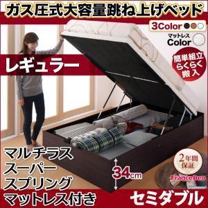 ベッド たっぷり収納 おすすめ 縦開き 跳ね上げベッド マルチラススーパースプリングマットレス付き セミダブル 深さレギュラー|comodocrea