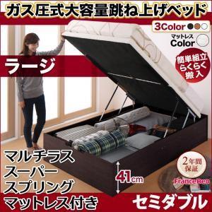 ベッド たっぷり収納 おすすめ 縦開き 跳ね上げベッド マルチラススーパースプリングマットレス付き セミダブル 深さラージ|comodocrea