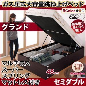 ベッド たっぷり収納 おすすめ 縦開き 跳ね上げベッド マルチラススーパースプリングマットレス付き セミダブル 深さグランド|comodocrea