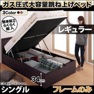 ベッド 収納 ガス圧式跳ね上げベッド ベッドフレームのみ 縦開き シングル 深さレギュラー|comodocrea