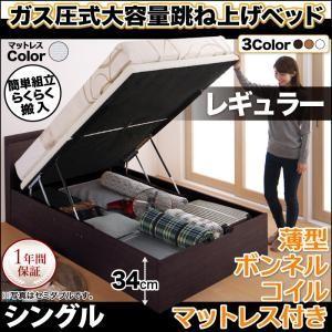 ベッド 収納付き ガス圧式跳ね上げベッド 薄型ボンネルコイルマットレス付き 縦開き シングル 深さレギュラー|comodocrea