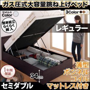 ベッド 収納付き ガス圧式跳ね上げベッド 薄型ボンネルコイルマットレス付き 縦開き セミダブル 深さレギュラー|comodocrea
