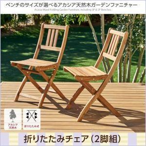 ベンチのサイズが選べる アカシア天然木ガーデンファニチャー Efica エフィカ ガーデンチェア 2脚組|comodocrea