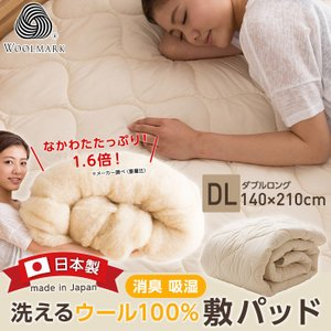 敷パッド ダブルロング 冬用 日本製 消臭 吸湿 洗える ウール100% 敷パッド ダブルロング comodocrea