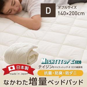 ベッドパッド ダブル 日本製 なかわた増量ベッドパッド(抗菌 防臭 防ダニ) テイジン マイティトップ(R)2 ECO 高機能綿使用 ダブル comodocrea