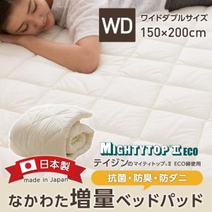 ベッドパッド ワイドダブル 日本製 なかわた増量ベッドパッド(抗菌 防臭 防ダニ) テイジン マイティトップ(R)2 ECO 高機能綿使用 ワイドダブル comodocrea