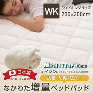 ベッドパッド ワイドキング 日本製 なかわた増量ベッドパッド(抗菌 防臭 防ダニ) テイジン マイティトップ(R)2 ECO 高機能綿使用 ワイドキング comodocrea