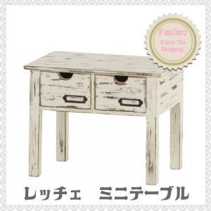 レッチェ ミニテーブル AKB-242|comodocrea
