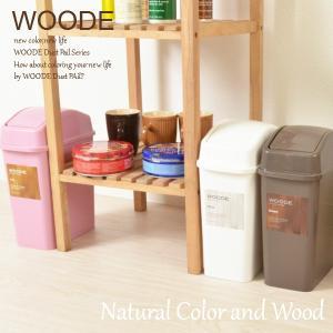 ゴミ箱 ダストボックス WOODE ウーデ コンパクト ごみ箱 スイングペール くず入れ RSD-308|comodocrea