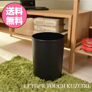 ゴミ箱 ダストボックス LETHER TOUCH KUZUIRE ごみ箱 レザータッチ くず入れ 丸小タイプ RSD-555A|comodocrea