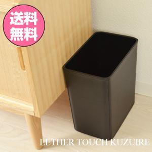 ゴミ箱 ダストボックス LETHER TOUCH KUZUIRE ごみ箱 レザータッチ くず入れ 角小タイプ RSD-555B|comodocrea