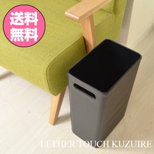 ゴミ箱 ダストボックス LETHER TOUCH KUZUIRE ごみ箱 レザータッチ くず入れ 角大タイプ RSD-555C|comodocrea