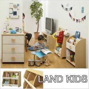 おもちゃラック キッズ家具 北欧テイスト 北欧風 ランドキッズ 幅81.5cm 高さ69.6cm|comodocrea