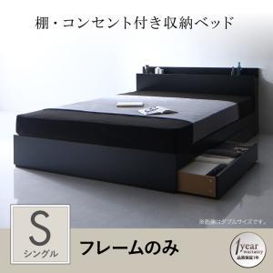 ベッド シングルベッド シングル ベッド シングル フレームのみ 収納付き 下収納 安い アンブラ|comodocrea