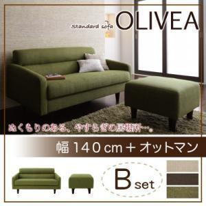 ソファーセット スタンダードソファ OLIVEA オリヴィア Bセット 幅140cm+オットマン|comodocrea