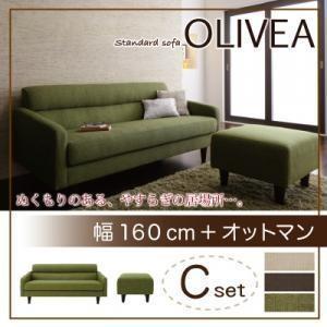 ソファーセット スタンダードソファ OLIVEA オリヴィア Cセット 幅160cm+オットマン|comodocrea